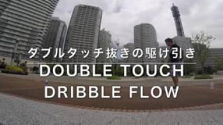 ドリブルテクニック ダブルタッチでの駆け引き Dribbling by Double touch in the street soccer!!