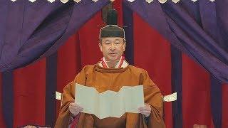 「即位礼正殿の儀」 天皇陛下「憲法にのっとり、象徴としての務め」(2019年10月22日)