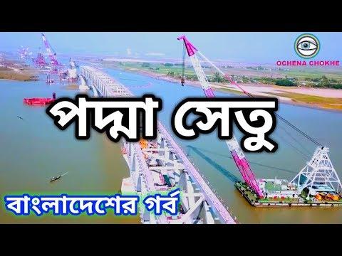 পদ্মা সেতু । বাংলাদেশের গর্ব । Padma Bridge   Pride of Bangladesh   Padma bridge construction