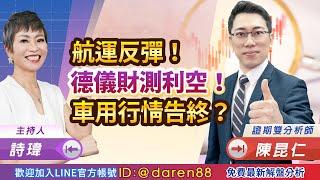2021.07.23 陳昆仁 分析師【航運反彈!德儀財測利空!車用行情告終?】
