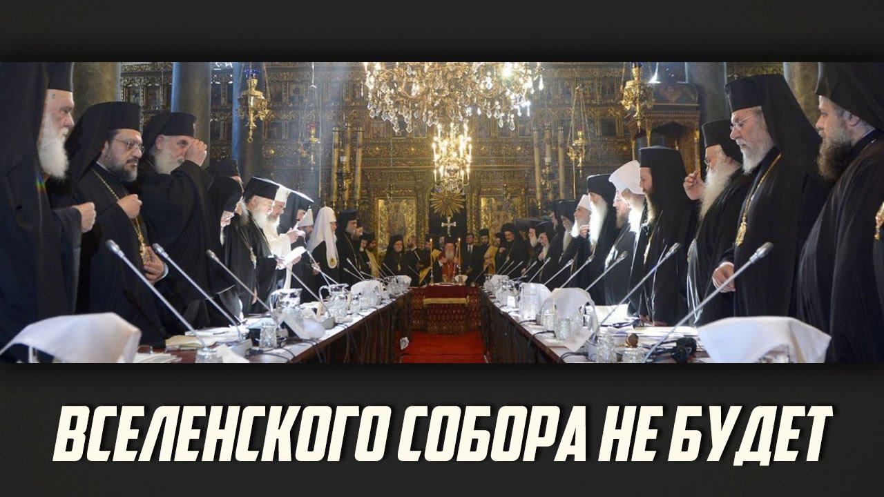 Василий Бойко-Великий, Владимир Семенко «Вселенского собора не будет»