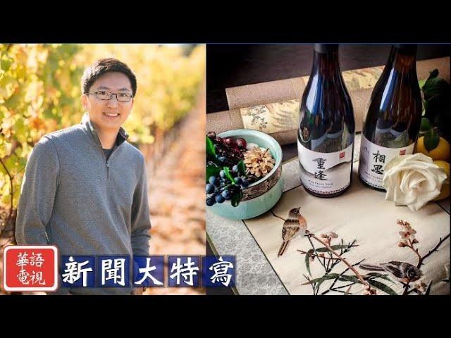 舜裔釀酒故事:華人遊子的相思與重逢