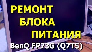 Emas, balki, shu jumladan, monitor BenQ FP73G(Q7T5). Ta'mirlash BP
