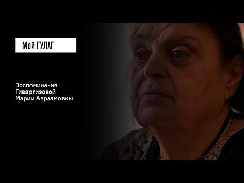 Гиваргизова М.А.: «Я как будто бы онемела» | фильм #139 МОЙ ГУЛАГ