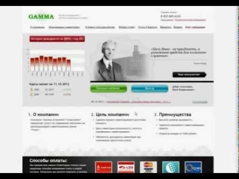 Gamma IC   Надёжные Инвестиции 8%   12% в месяц !