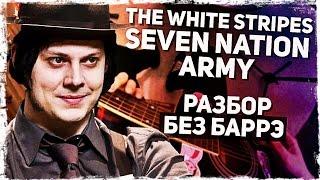 Как играть THE WHITE STRIPES - SEVEN NATION ARMY на гитаре БЕЗ БАРРЭ (Разбор, видеоурок)