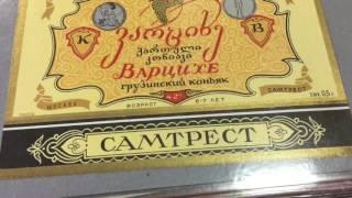 Крепкий ролик канал ИП и СП смотреть всем!  Этикетки коньяк и вино СССР, интересное доступно с ИП