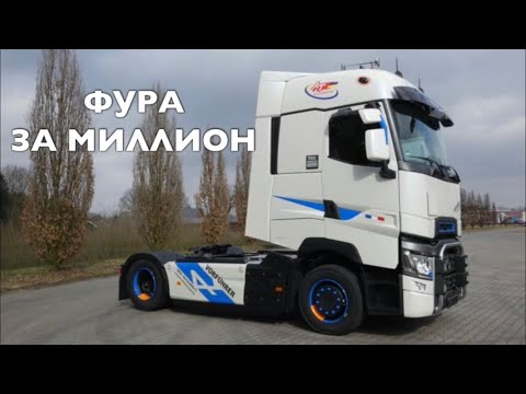видео: ФУРА за МИЛЛИОН!