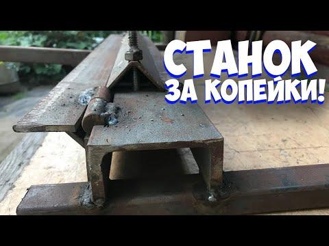 Гибка металла своими руками видео