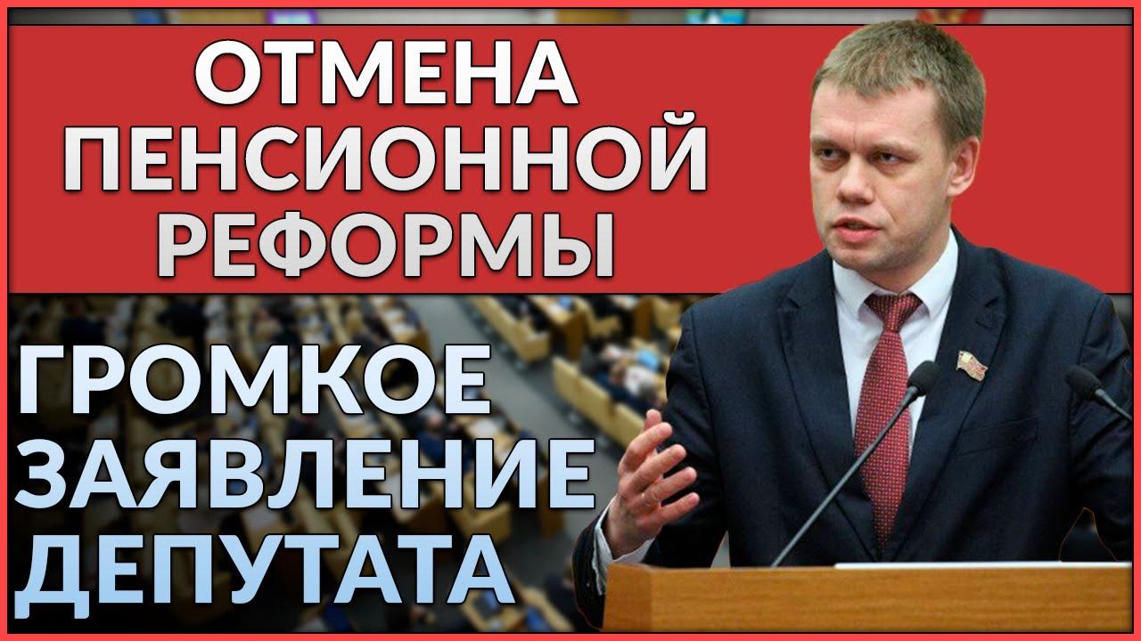 Новый законопроект об отмене пенсионной реформы принят к рассмотрению!