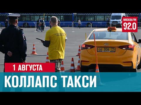 1 августа такси не приедет - эксперты ждут катастрофу от введения ID-паспортов водителей - Москва FM
