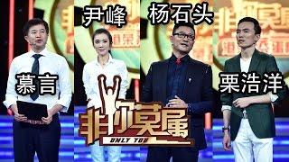 《非你莫属》20160815 六周年特别企划 明星老板展示求职示范 尹峰自嘲高龄求职者