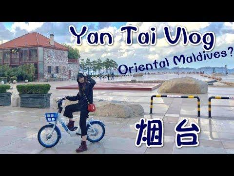 "VLOG|山东烟台游记 Shandong Yantai | 撸串撸到爽 | 黑暗料理一条街 | 东方马尔代夫?| 被""Monkey King""敲诈"