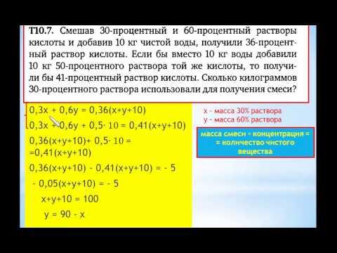 ЕГЭ-2014 Задание В-14 Задачи на смеси сплавы. Урок 2. Смешали 30% и 60% растворы кислоты...из YouTube · Длительность: 6 мин31 с
