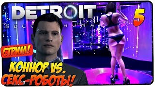 DETROIT: BECOME HUMAN #5