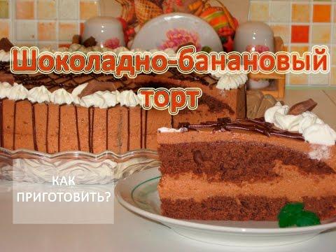 Банановый торт рецепт с фото, как приготовить
