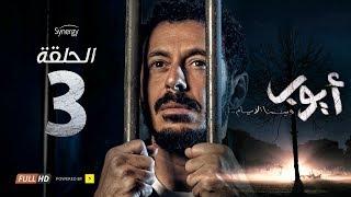 مسلسل أيوب  - الحلقة الثالثة - بطولة مصطفى شعبان   Ayoub Series - Episode 3