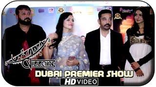 Uthama Villain - Tamil Movie 2015 | Premier Show at Dubai | Kamal Haasan | Ghibran | Andrea | Pooja
