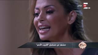 """داليا مصطفى تتحدث عن تجربتها فى """"الكبريت الأحمر مع شريهان أبوالحسن في - ست الحسن"""