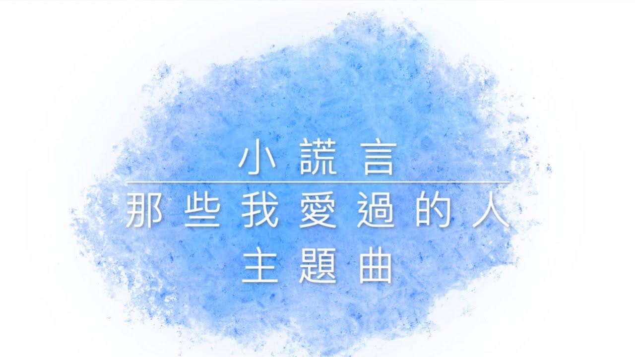 【歌詞】小謊言 - 劇集 那些我愛過的人 主題曲 連詩雅 - YouTube