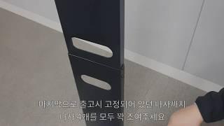 비쏄 슬림스팀 청소기 전용 풀메탈 거치대 설치방법