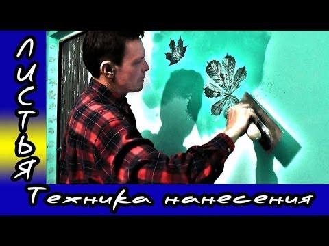 видео: Декоративная Штукатурка Из Обычной Шпаклёвки. Листья. Нанесение Декоративной Штукатурки.