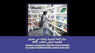 مشاركة مركز أبوظبي للغة العربية في معرض القاهرة الدولي للكتاب 2021