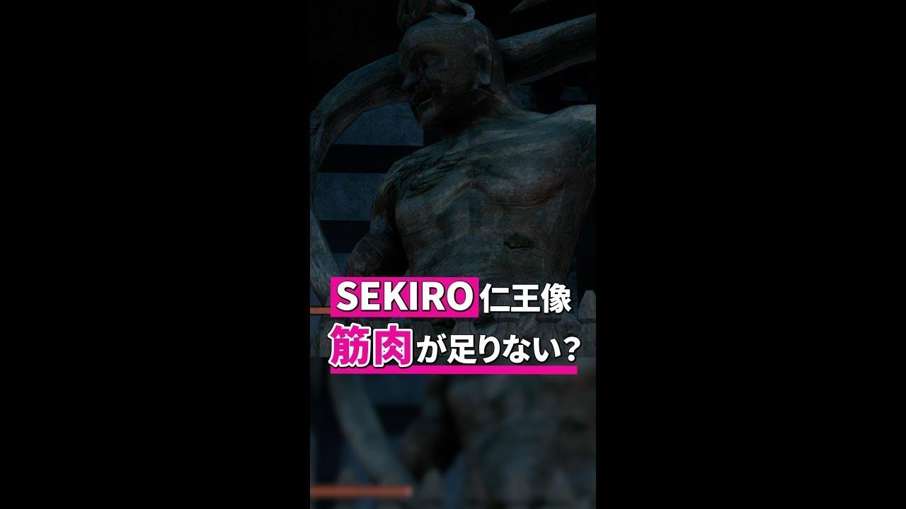 実際はもっとマッチョ?仏像の研究員がSEKIROの仁王像を解説【ゲームさんぽ】 #Shorts
