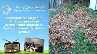 видео Осенняя обработка почвы