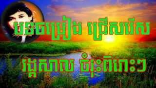 Khmer Rangkasal song collection3 .mp4