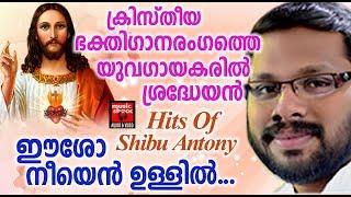 ഈശോ നീയെൻ ഉള്ളിൽ # Christian Devotional Songs Malayalam 2018 # Hits Of Shibu Antony