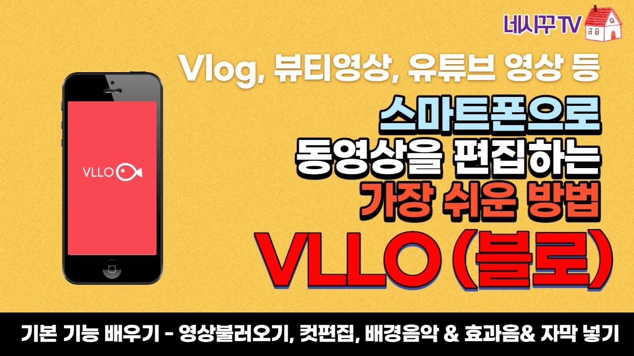 스마트폰으로 동영상 편집하기 (초보자를 위한 영상 편집프로그램 VLLO) - 기본 기능 배우기 (영상불러오기, 컷편집, 배경음악넣기, 효과음넣기, 자막넣기)