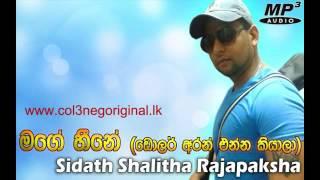 Mage Hene | Sidath Shalitha Rajapaksha
