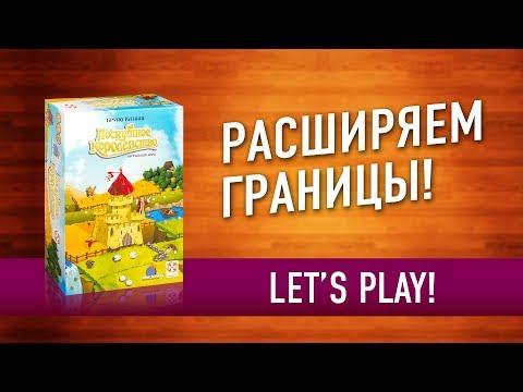 Настольная игра «ЛОСКУТНОЕ КОРОЛЕВСТВО». Играем // Kingdomino Let's Play