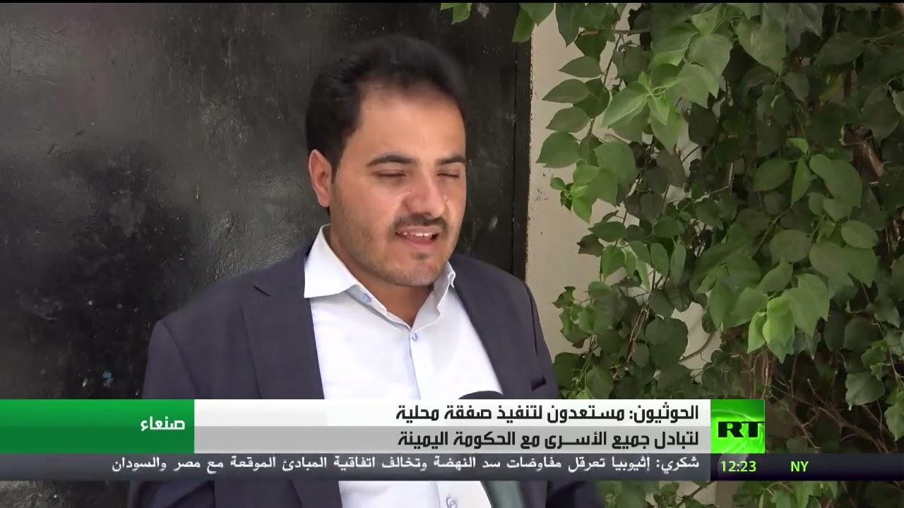 الحوثيون: مستعدون لصفقة محلية لتبادل الأسرى  - 22:54-2021 / 6 / 13