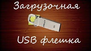 Создание загрузочной USB флешки с набором программ