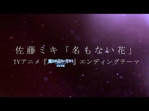 TVアニメ『魔法科高校の劣等生 来訪者編』EDテーマ/佐藤ミキ「名もない花」