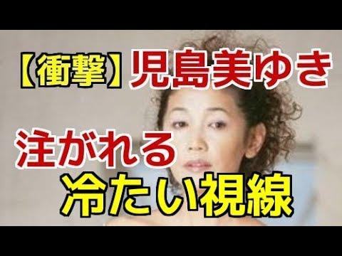 【衝撃】児島美ゆきに注がれる「冷たい視線」の理由