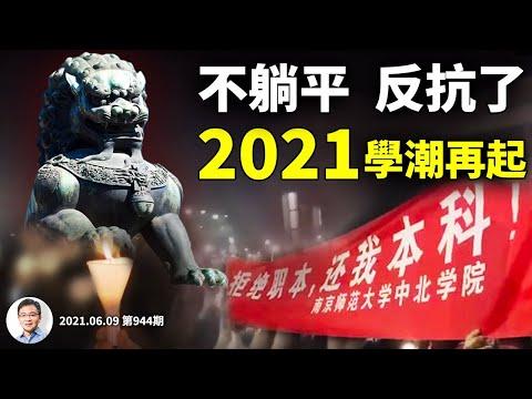 2021中国学潮回归,从躺平到反抗一步跨过!初战告捷,「内卷」逼出的学运怎么解决?(文昭谈古论今20210609第944期)