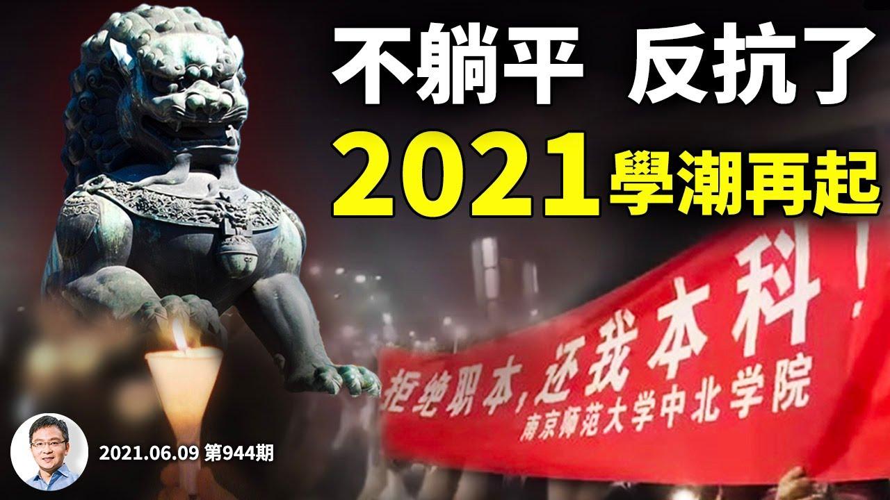 2021中國學潮回歸,從躺平到反抗一步跨過!初戰告捷,「內卷」逼出的學運怎么解决?(文昭談古論今20210609第944期)
