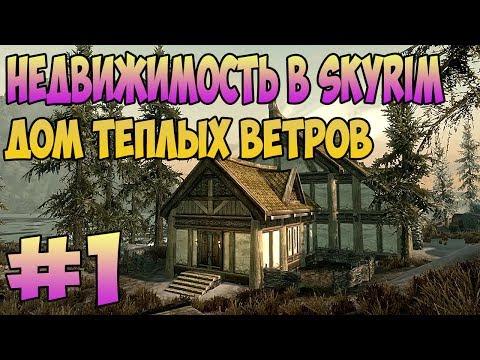ДОМ ТЕПЛЫХ ВЕТРОВ I Недвижимость в Skyrim ( ОБЗОР )