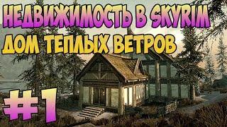 Недвижимость в Skyrim I Дом Теплых Ветров ( ОБЗОР )