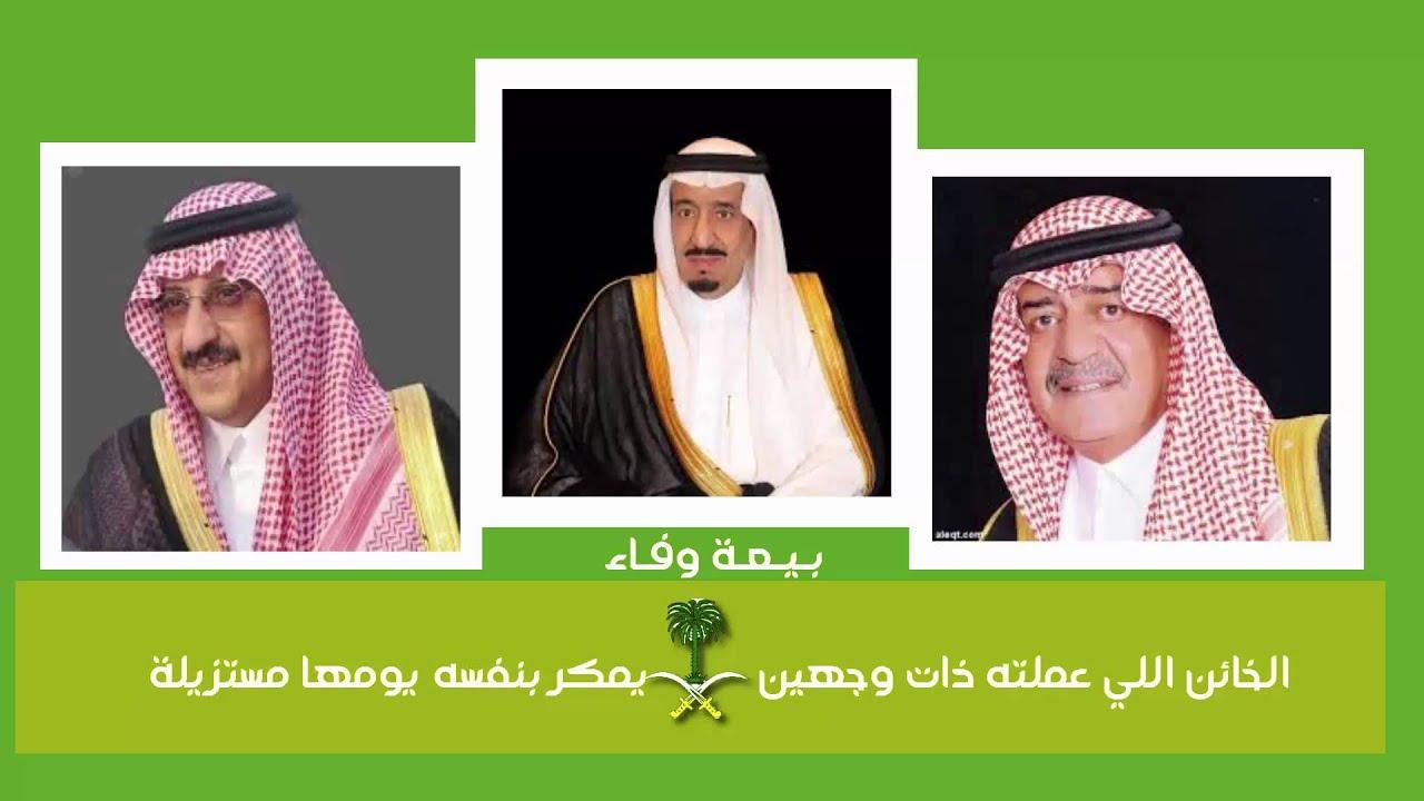 قصيدة بيعة وفاء للملك سلمان بن عبدالعزيز ولولي عهده ولولي ولي عهده 3 4 1436هــ Hd Youtube