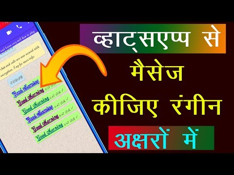WhatsApp Colourful Message || How To Send WhatsApp Message In Colourful Fonts
