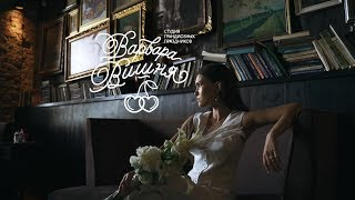SDE Свадьба Владислава и Екатерины, 1 июня 2019 г.