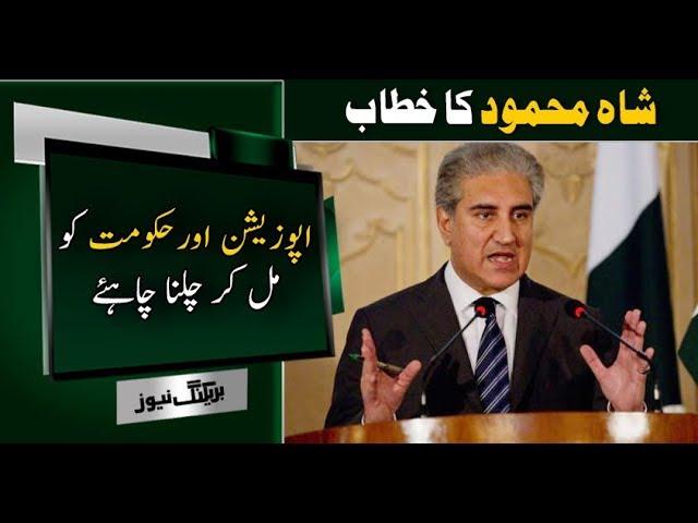 Shah Mehmood Qureshi Speech In Parliament   13 December 2018   Neo News
