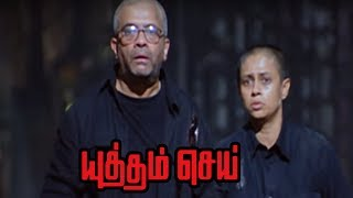 Yuddham Sei Tamil Movie Scenes | Selva threatens | The doctor's family dies with the satisfaction
