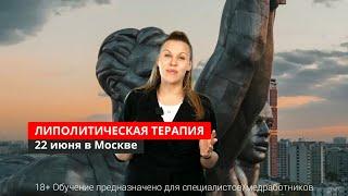 22/06 Москва, семинар Гармонизация контуров лица и тела