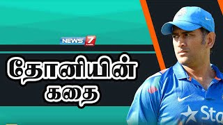 தோனியின் கதை | MS Dhoni Story | Indian cricketer | Chennai Super Kings Captain
