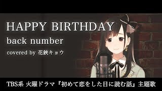 back number/happy birthday(ドラマ『初めて恋をした日に読む話』主題歌)cover by 花鋏キョウ